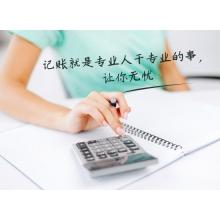 小规模企业记账