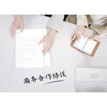 商务合作协议