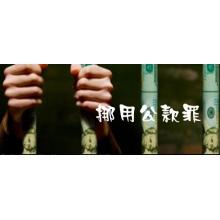 挪用公款罪