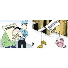 合同诈骗罪