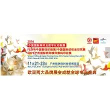 2016FESPA中国数码印刷展参展商手册