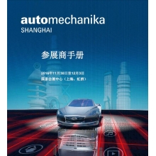 2016.11.30 Automechanika Shanghai 上海国际汽车零配件、维修检测诊断设备及服务用品展览会参展手册