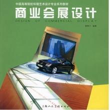 商业会展设计——中国高等院校环境艺术设计专业系列教材