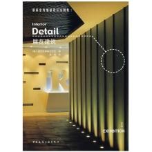 最新室内细部设计实例集I:展览建筑