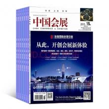 《中国会展》杂志