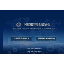 2017.03.30第31届中国国际五金博览会