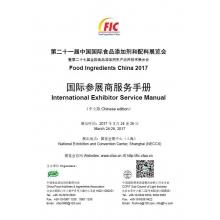 2017.03.24第二十一届中国国际食品添加剂和配料展览会FIC2017 参展商手册