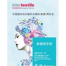 2017.03.15中国国际纺织面料及辅料(春夏)博览会参展商手册 ITSAS2017