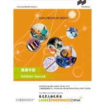 2017.03.14慕尼黑光博会展商手册 CN