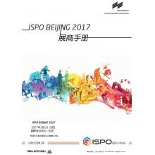 2017.02.15第十三届亚洲运动用品与时尚展ISPO展商手册