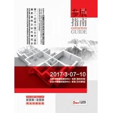 2017.03.07北京第24届国际建筑装饰及材料博览会指南