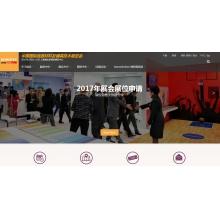 2017.03.21DOMOTEX中国国际地面材料及铺装技术展览会展商手册