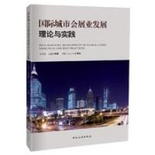 国际城市会展业发展理论与实践