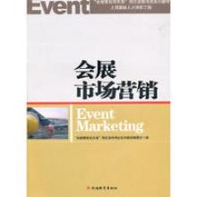 会展市场营销