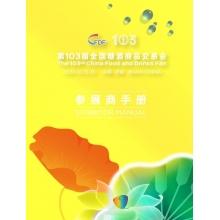 2020.10.13第 103 届全国糖酒商品交易会参展手册