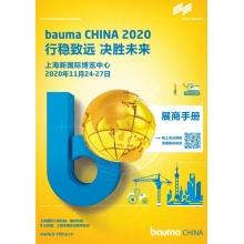 2020.11.24中国国际工程机械、建材机械、矿山机械、工程车辆及设备博览会展商手册