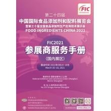 参展商手册| 2021.03.16第二十四届中国国际食品添加剂和配料展览会fic展商手册(国内展区)