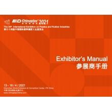 2021.04.13CHINAPLAS国际橡塑展参展商手册
