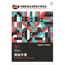 2021.03.21中国家电及消费电子博览会附件2.2021AWE展商手册