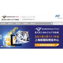 展商手册|慕尼黑上海电子生产设备展2021.03.17 pdf