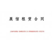 上海市会展业展馆租赁合同【示范文本】【20200720】