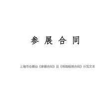 上海市会展业参展合同【示范文本】【20200720】