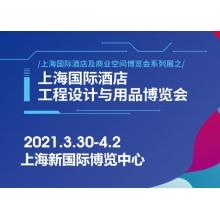 2021.03.30上海国际酒店工程设计与用品博览会展商手册-中文(博华酒店展二期)