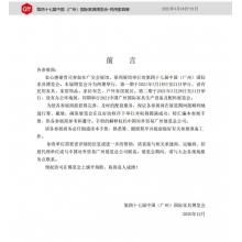 2021.03.18第四十七届中国(广州)国际家具博览会-民用家具展 参展手册