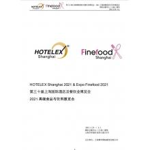 2021.03.29第三十届上海国际酒店及餐饮业博览会、2021 上海高端食品与饮料展览会 参展手册