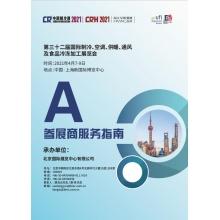 2021.04.07第三十二届国际制冷展(上海)参展手册