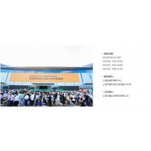 2021.03.24中国国际地面材料及铺装技术展览会 展商手册