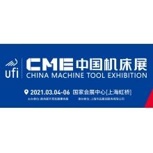 2021.03.04CME中国机床展-展商手册
