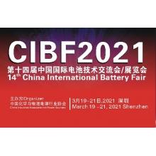 2021.03.19CIBF第十四届中国国电池技术交流会展览会 展商手册