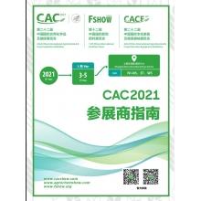 2021.03.03第二十二届中国国际农用化学品及植保展览会 展商手册