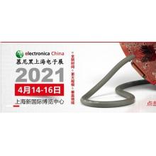 2021.04.14慕尼黑上海电子展展商手册