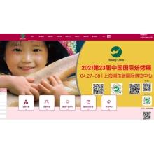 2021.04.27第23届中国国际焙烤展览 参展手册