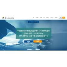 2021.06.122020 年中国国际纺织机械展览会暨 ITMA 亚洲展览会 手册