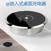 桌面嵌入式无线充电器家具无线发射端QI标准安卓苹果通用无线底座