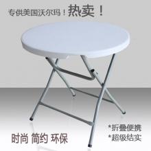 折叠桌小圆桌 简易餐桌家用小饭桌 圆形洽谈茶几便携式可折叠桌子