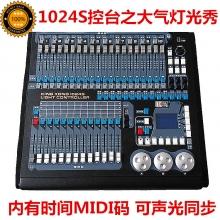 新款舞台灯光控制台金刚1024S中文控台珍珠DMX控台金刚1024控台