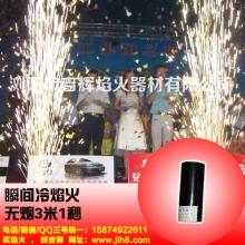3米1秒特效瞬间银喷泉冷烟火 舞台特效烟花 电子烟火