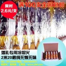 2米20秒电视台专用纯无烟无味冷焰火