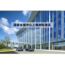 洲际酒店(上海国家会展中心店)