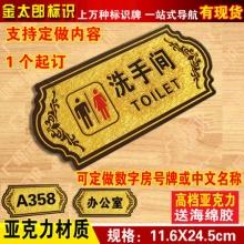 标牌标识亚克力卫生间指示牌厕所门牌定制标志牌提示牌
