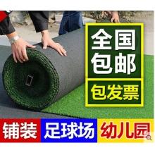 仿真草坪人造草坪人工草皮塑料假草坪幼儿园学校楼顶阳台绿色地毯
