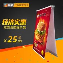 双面桌面x架a4迷你X展架海报支架小型广告架牌A4小易拉宝展示架