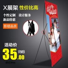 定制 广告X展架海报制作展示架 60 160 80 180 易拉宝展示架含画面设计