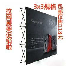 拉网展架 背景墙拉网展架 铁拉网铝合金弹簧展架3x3 拉网广告牌