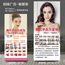 定制 半永久纹眉X展架纹绣海报图片眼线美瞳线易拉宝韩式定妆展示架