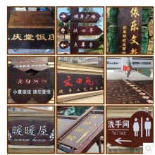 示牌防腐木广告牌景区导向牌碳化木宣传栏爱护花草告示牌实木指